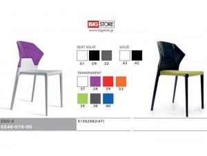 Καρέκλα επαγγελματικού χώρου Ego S