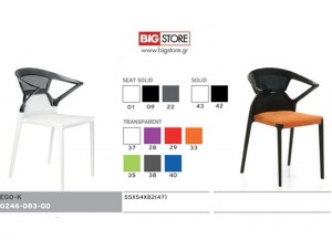 Καρέκλα επαγγελματικού χώρου Ego K