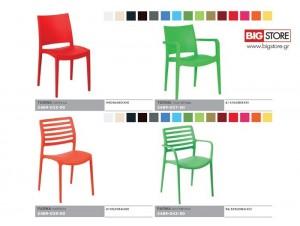 Καρέκλα επαγγελματικού χώρου TORINO - PARMA