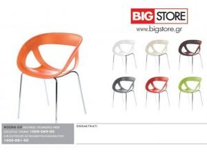 Καρέκλα επαγγελματικού χώρου MOEMA