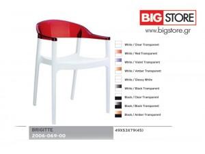 Καρέκλα επαγγελματικού χώρου BRIGITTE