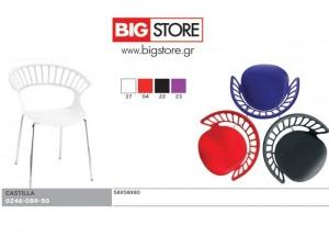 Καρέκλα επαγγελματικού χώρου CASTILLA