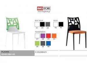 Καρέκλα επαγγελματικού χώρου PLASMA
