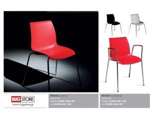 Καρέκλα επαγγελματικού χώρου BRUNO