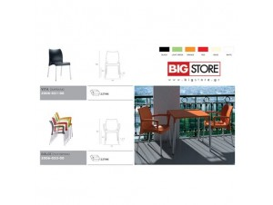 Καρέκλα επαγγελματικού χώρου DOLGE