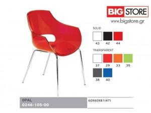 Καρέκλα επαγγελματικής χρήσης OPAL
