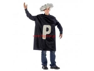 Αποκριάτικη στολή Πιπέρι