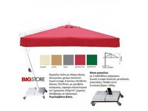 Ομπρέλα με εξωτερικό βραχίονα 3 x 3 μ