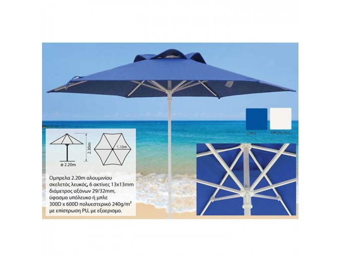 Ομπρέλα Παραλίας 2,2 m