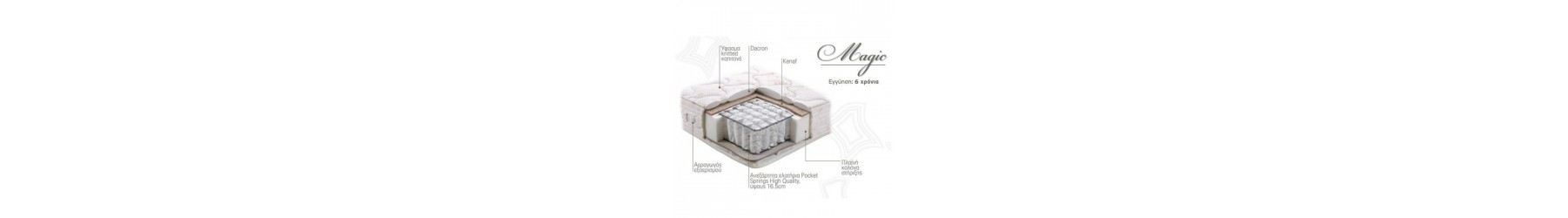 MAGIC Στρώματα με ανατομικό και ορθοπεδικό σχεδιασμό