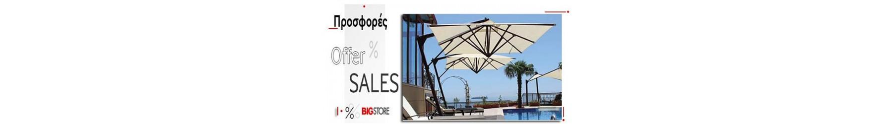 Ομπρέλες για τον κήπο, τη πισίνα και τη παραλία  σε Προσφορά