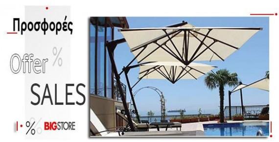 Προσφορές - Ομπρέλες για τον κήπο, τη πισίνα και τη παραλία