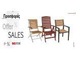 Προσφορές  - Πολυθρόνες - Καρέκλες - Παγκάκια κήπου